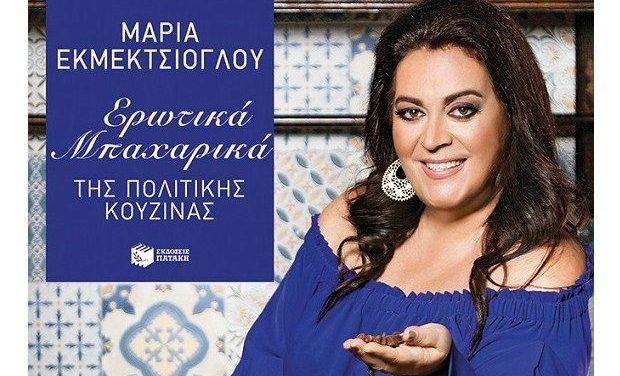 Παρουσίαση του βιβλίου της Μαρίας Εκμεκτσίογλου, «Ερωτικά μπαχαρικά, της Πολίτικης Κουζίνας»