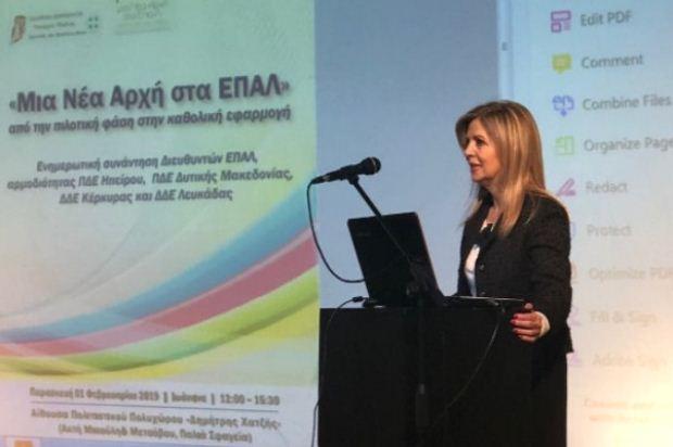 Eνημερωτική εκδήλωση για την επαγγελματική εκπαίδευση στα Ιωάννινα
