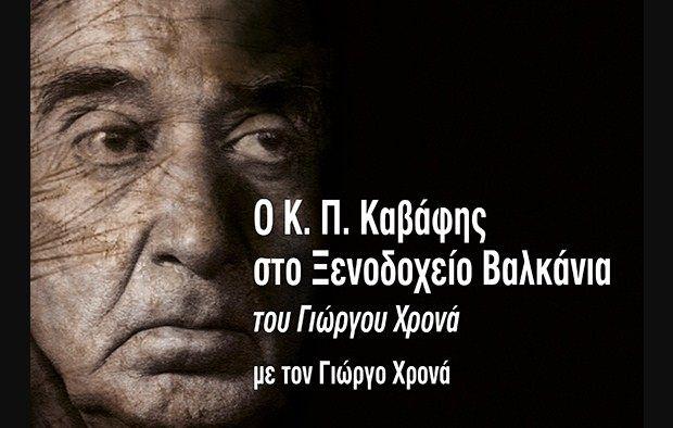 «Ο Κ. Π. Καβάφης στο Ξενοδοχείο Βαλκάνια» του Γιώργου Χρονά, στη Θεσσαλονίκη