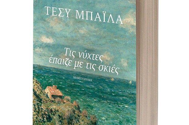 Το μυθιστόρημα της Τέσυς Μπάιλα, «Τις νύχτες έπαιζε με τις σκιές», 26.2 στον ΙΑΝΟ