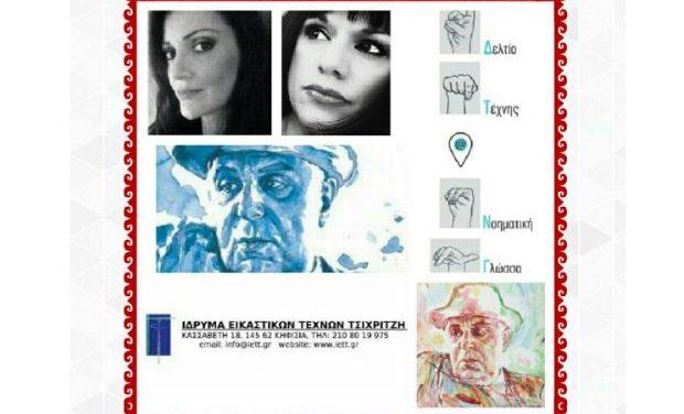 Εικαστική έκθεση «Δελτίο Τέχνης στη Νοηματική Γλώσσα» – Αφιέρωμα στον Γιώργο Σεφέρη