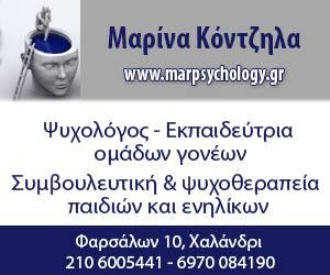 Μαρίνα Κόντζηλα - Ψυχολόγος