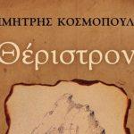 Παρουσίαση της νέας ποιητικής συλλογής του Δημήτρη Κοσμόπουλου, Θέριστρον, εκδ. Κέδρος