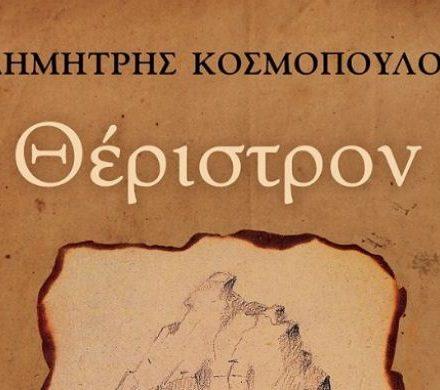 dimitris kosmopoulos theristron