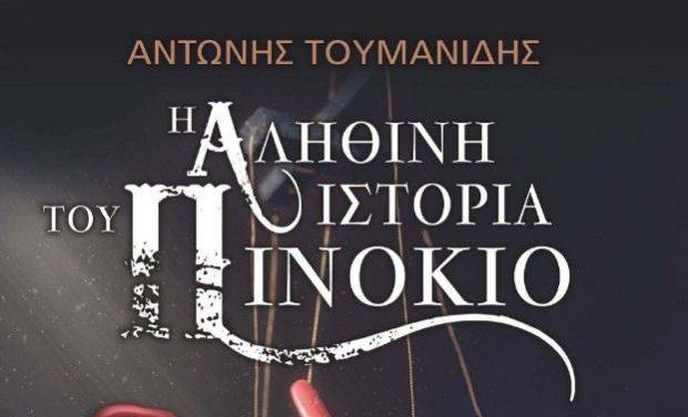 Παρουσίαση βιβλίου του Αντώνη Τουμανίδη, Η Αληθινή Ιστορία του Πινόκιο, εκδ. Anubis