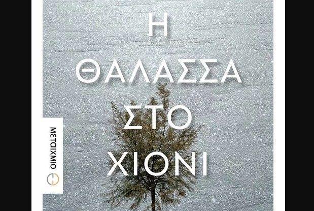 Παρουσίαση του βιβλίου «Η θάλασσα στο χιόνι» της Ελευθερίας Κυρίμη