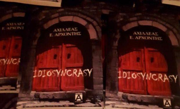 Παρουσίαση του βιβλίου του Αχιλλέα Ε. Αρχοντή, «Idiosyncrasy»