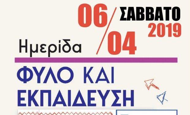 ΙΕΠ – Πρόσκληση σε ημερίδα με τίτλο «ΦΥΛΟ και ΕΚΠΑΙΔΕΥΣΗ» / Σάββατο 6.4 Ρέθυμνο
