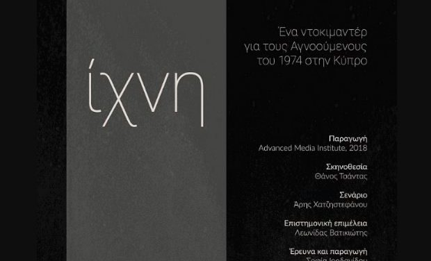 «Ίχνη. Ένα ντοκιμαντέρ για τους αγνοούμενους του 1974 στην Κύπρο» / 16.3 στις 15:00 @ΙΑΝΟΣ