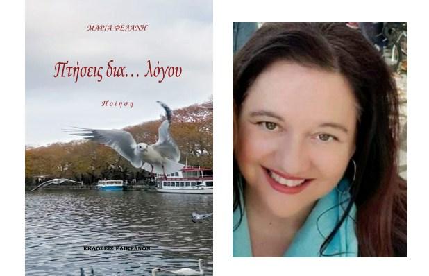 Παρουσίαση της ποιητικής συλλογής της Μαρίας Φελάνη, Πτήσεις δια… λόγου