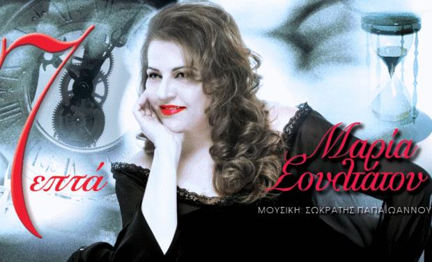 «Επτά» – Νέο cd της Μαρίας Σουλτάτου σε μουσική Σωκράτη Παπαϊωάννου