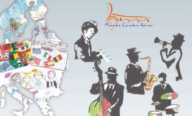 Μουσικό Σχολείο Άρτας – 5η συνάντηση Erasmus+ μαθητών και καθηγητών / 25- 29 Μαρτίου, Άρτα