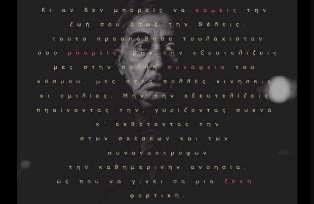 Περισσότεροι από 70 άνθρωποι του πνεύματος στο αφιέρωμα του ΙΑΝΟΥ στην Ποίηση