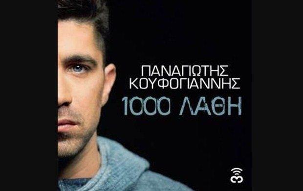 Νέο Single & Video Clip // Παναγιώτης Κουφογιάννης – 1000 Λάθη