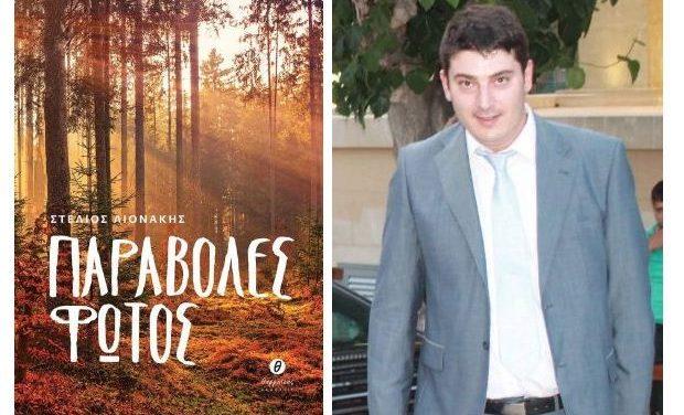 Βιβλίο: «Παραβολές φωτός» του Στέλιου Λιονάκη, εκδόσεις Θερμαϊκός