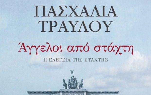 Παρουσίαση του βιβλίου της Πασχαλίας Τραυλού, Άγγελοι από στάχτη, εκδ. Διόπτρα