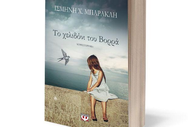 Παρουσίαση του βιβλίου της Ισμήνης Μπάρακλη, «Το χελιδόνι του Βορρά» εκδ. Ψυχογιός