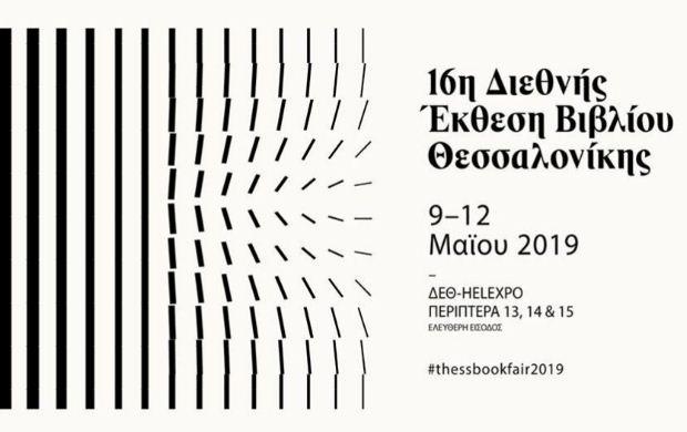 Η Yπ. Πολιτισμού και Αθλητισμού Μυρσίνη Ζορμπά εγκαινιάζει τη 16η Διεθνή Έκθεση Βιβλίου Θεσσαλονίκης