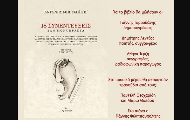 Το βιβλίο του Αντώνη Μποσκοΐτη «18 συνεντεύξεις Σαν μονόπρακτα» στη Ζώγια