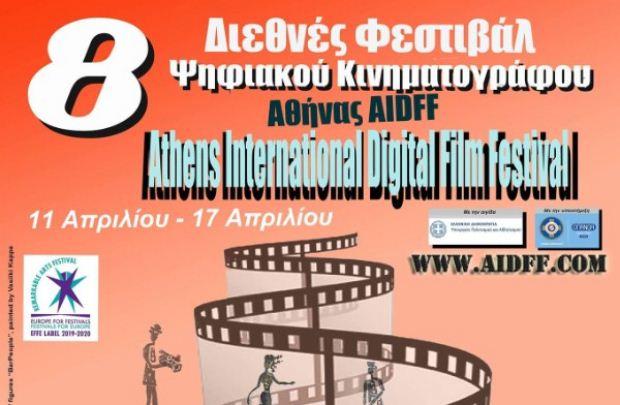 8ο Διεθνές Φεστιβάλ Ψηφιακού Κινηματογράφου Αθήνας – Αφιέρωμα «Ισότητα των δύο φύλων, Δομές υποστήριξης γυναικών»