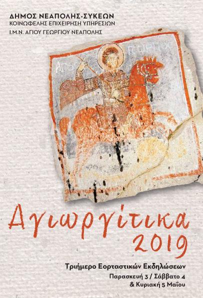 Αγιωργίτικα 2019