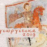 agiorgitika2019-neapoli-new