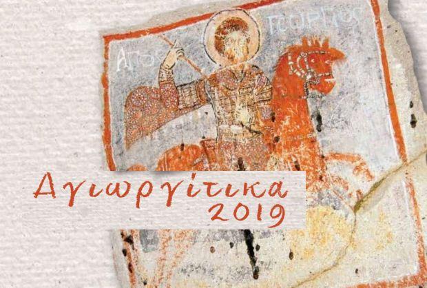 Αγιωργίτικα 2019: Τριήμερος εορτασμός του πολιούχου της Νεάπολης, Αγίου Γεωργίου