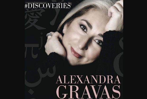 Η Αλεξάνδρα Γκράβας παρουσιάζει το νέο της πρόγραμμα #discoveries στη Θεσσαλονίκη | 03 Μαΐου ΜΜΘ