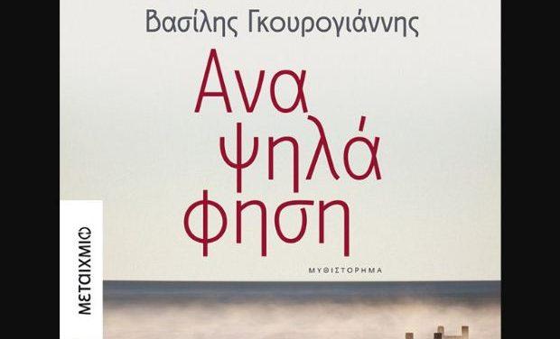 Παρουσίαση του βιβλίου «Αναψηλάφηση» του Βασίλη Γκουρογιάννη