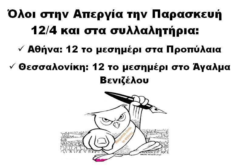 Κάλεσμα συμμετοχής στην 24ωρη απεργία την Παρασκευή 12/4