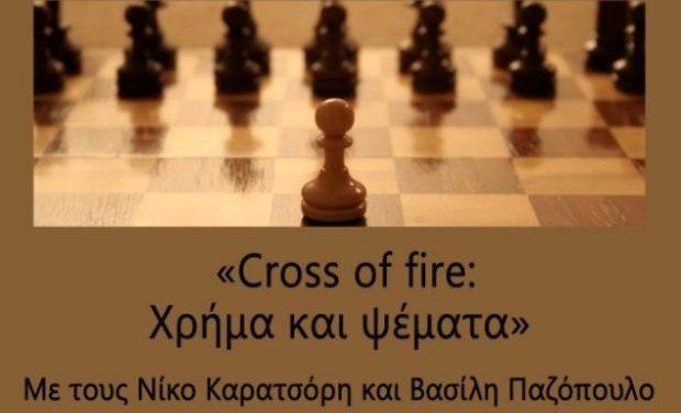 «Crossfire: Χρήμα και ψέματα» μια συζήτηση για το χρήμα, τις κρίσεις και τις τράπεζες