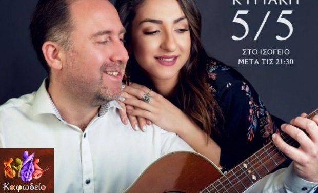 Δημήτρης Τσιβούλας & Μαρία Ρηγοπούλου την Κυριακή 5 Μαΐου στο Καφωδείο Ελληνικό