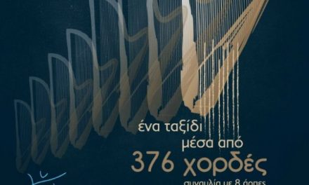 «Ένα ταξίδι μέσα από 376 χορδές» το Σάββατο 13 Απριλίου στις Σέρρες – Ζιντζιρλί Τζαμί