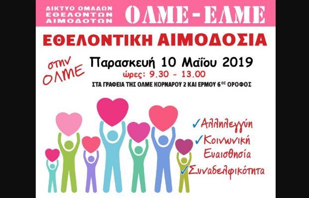 Β' Πρόγραμμα εθελοντικής αιμοδοσίας ΟΛΜΕ – ΕΛΜΕ (Απρίλιος 2019 – Μάιος 2019)