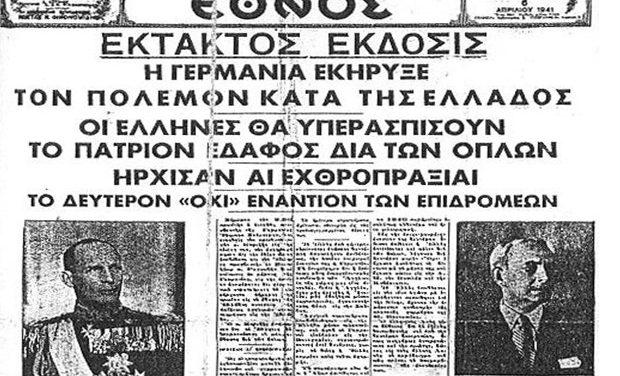 Η γερμανική επίθεση στην Ελλάδα, 6 Απριλίου 1941