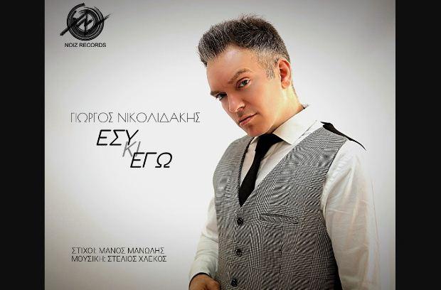 Νέα κυκλοφορία: Γιώργος Νικολιδάκης – Εσύ κι Εγώ / Noiz Records