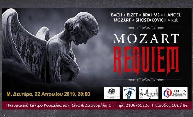 «Ρέκβιεμ σε Ρε ελάσσονα, K.626 του W.A.Mozart» από την Παιδική Νεανική Συμφωνική Ορχήστρα «Νίνα Πατρικίδου»