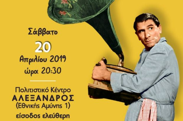 «Ο Μπακαλόγατος» σε σκηνοθεσία Γιάννη Κετίκογλου στο Π.Κ. ΑΛΕΞΑΝΔΡΟΣ