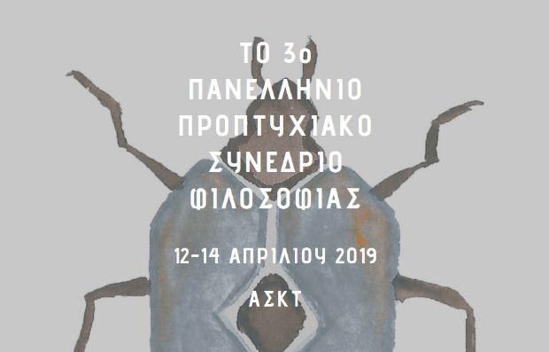 3ο Πανελλήνιο Προπτυχιακό Συνέδριο Φιλοσοφίας, 12-14 Απριλίου 2019