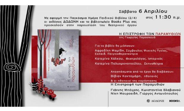 Παρουσίαση του θεατρικού έργου «Η Επιστροφή των Παραμυθιών» της Γεωργίας Παρασκευά