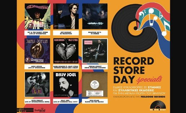 RECORD STORE DAY 2019 – Η μεγάλη γιορτή του Βινυλίου // 13-04 SAVE THE DATE