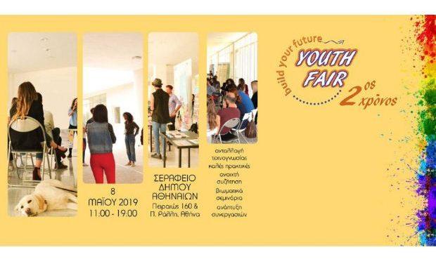 Youth Fair 2019: Ημέρα γιορτής για τους νέους στο Σεράφειο του Δήμου Αθηναίων