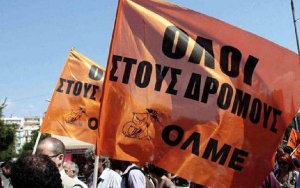 Νέο συλλαλητήριο της ΟΛΜΕ τη Μ. Δευτέρα 22/4 στη Βουλή ενάντια στην ψήφιση του ν/σ του ΥΠΠΕΘ