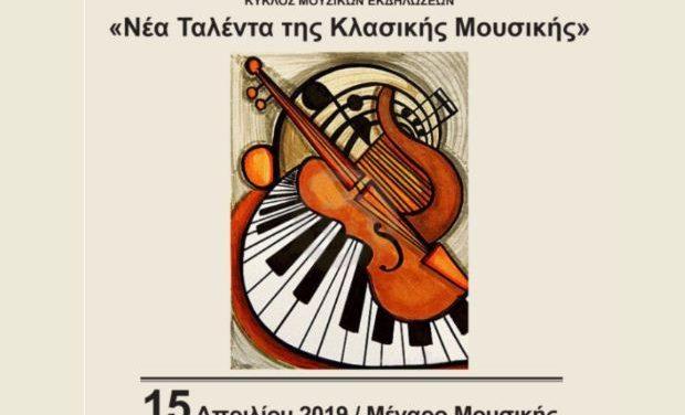 Σύλλογος Φίλων Μουσικής Θεσσαλονίκης – Νέα ταλέντα της κλασικής μουσικής | 15.4 στο ΜΜΘ