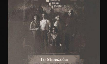 «Το Μπουλούκι… Το μυστικό του ανέμου» του Νίκου Ορτετζάτου τον Μάιο στο Δημοτικό Θέατρο Άνετον