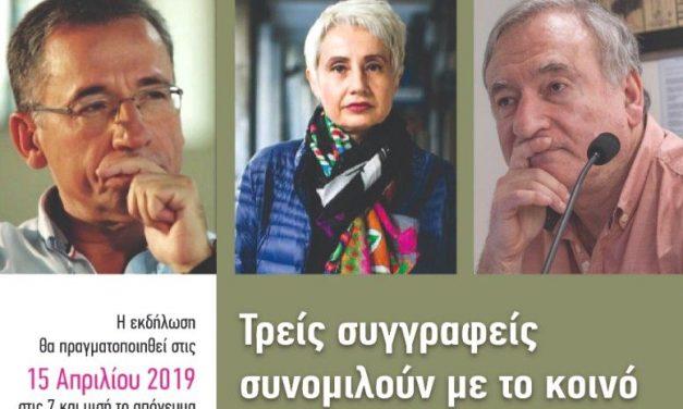 Τρεις συγγραφείς σε μια ανοικτή συζήτηση για το βιβλίο με το κοινό της Θεσσαλονίκης