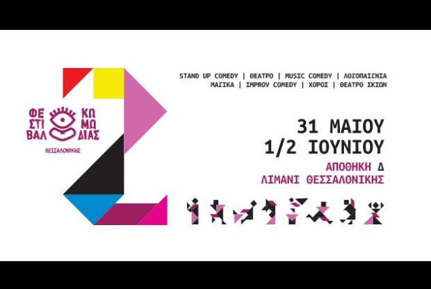 2οΦεστιβάλ Κωμωδίας Θεσσαλονίκης