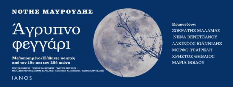 Κυκλοφορεί το βιβλίο-cd του Νότη Μαυρουδή, «Άγρυπνο φεγγάρι»