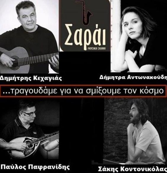Η Δήμητρα Αντωνακούδη και ο Δημήτρης Κεχαγιάς στη Μουσική Σκηνή Σαράι