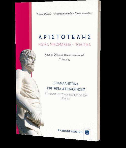 Αριστοτέλης: Ηθικά Νικομάχεια, Πολιτικά / Επαναληπτικά κριτήρια αξιολόγησης Γ' Λυκείου